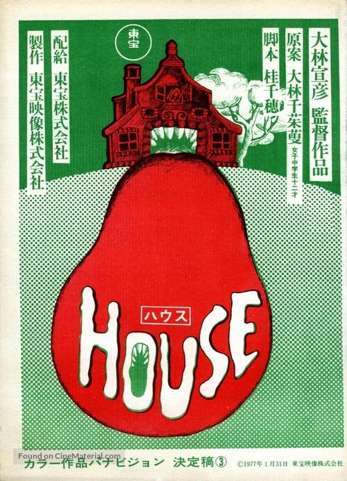 Hausu - Japanese Movie Poster