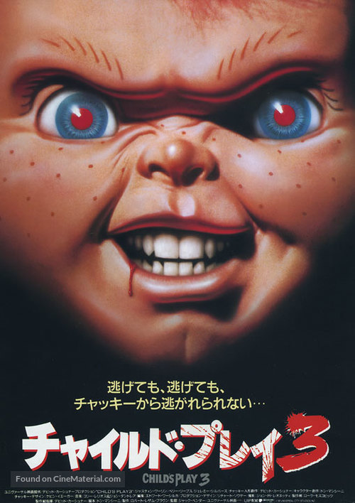 Child's Play 3 - Japanese Movie Poster