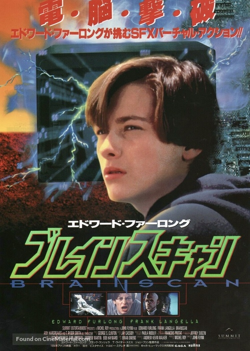 Brainscan - Japanese Movie Poster