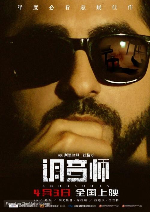 Andhadhun 2018 Chinese Movie Poster