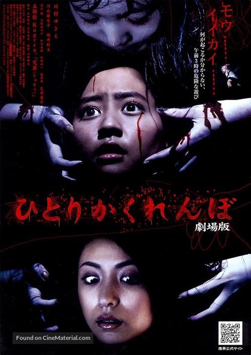 Hitori Kakurenbo 2009 Japanese Movie Poster