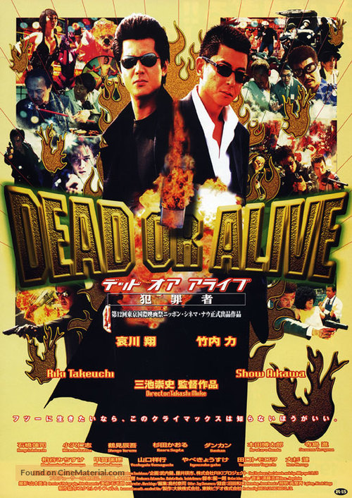 Dead or Alive: Hanzaisha - Japanese Movie Poster