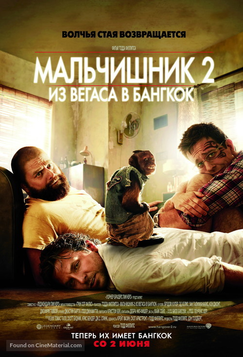 The Hangover Part II - Russian Movie Poster