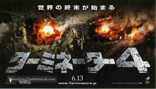 Terminator Salvation - Japanese Movie Poster