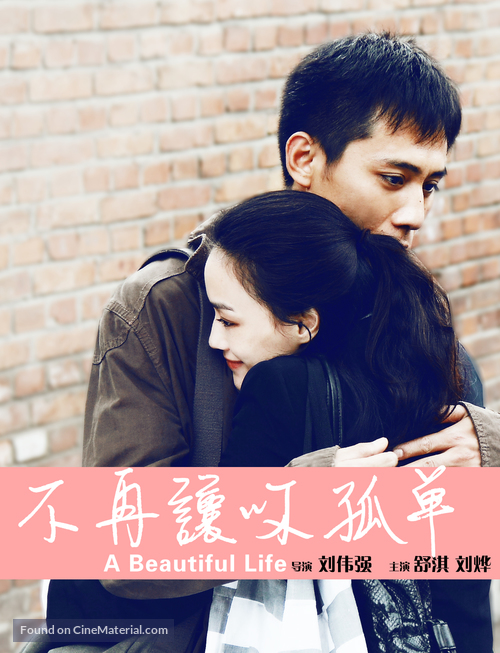 A Beautiful Life - Chinese Movie Poster