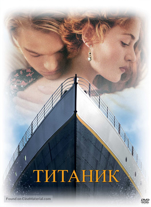 Titanic - Russian DVD movie cover