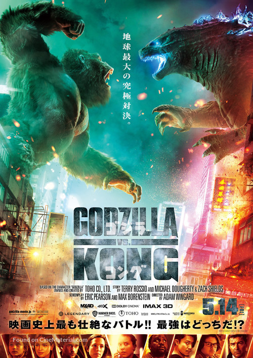 Godzilla vs. Kong - Japanese Movie Poster