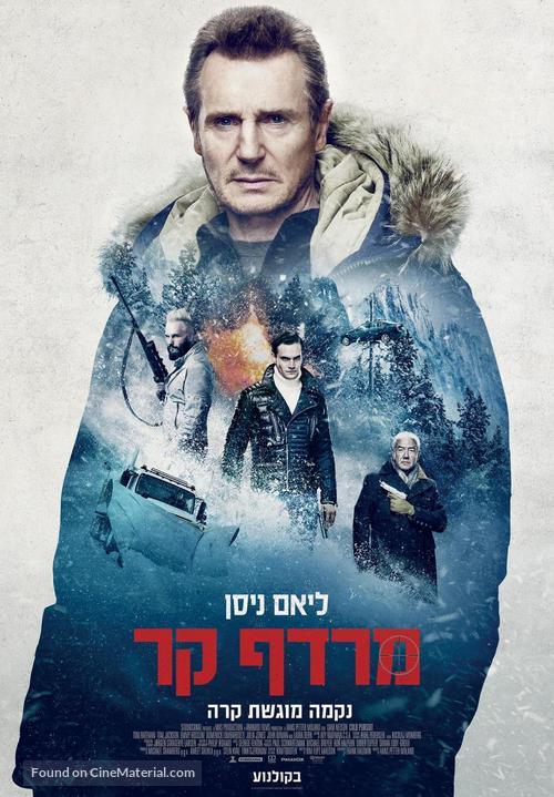 Cold Pursuit - Israeli Movie Poster