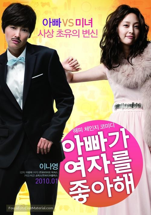 A-bba-ga yeo-ja-deul jong-a-hae - South Korean Teaser movie poster