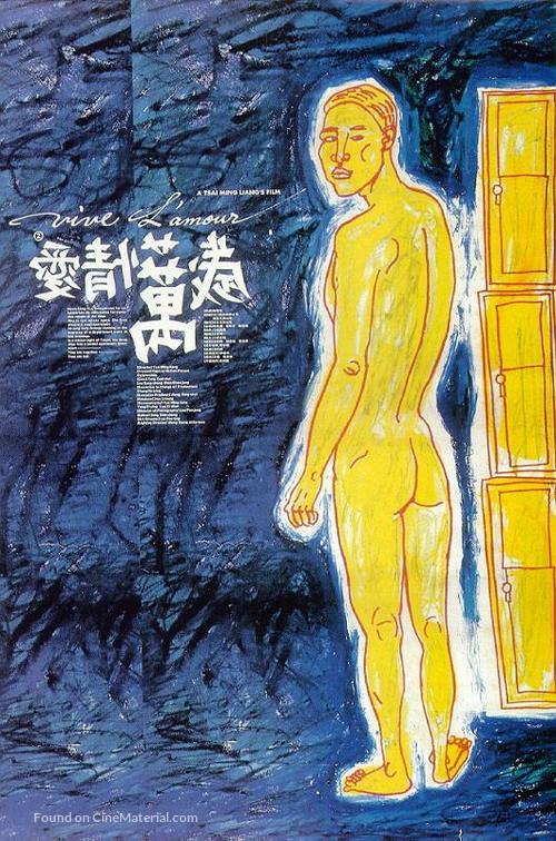 Ai qing wan sui - Taiwanese Movie Poster