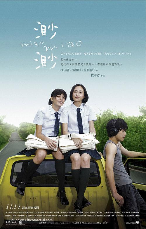 Miao miao - Taiwanese Movie Poster