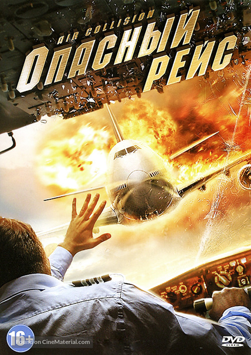 Air Collision - Russian Movie Cover
