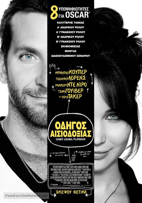 Silver Linings Playbook - Greek Movie Poster