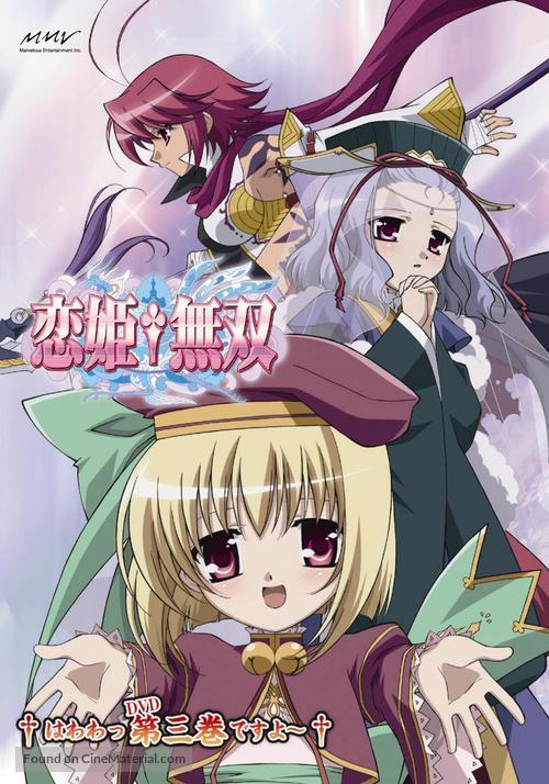 """Koihime musô"" - Japanese Movie Cover"