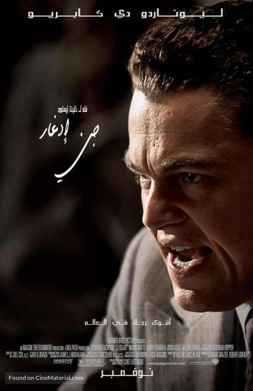 J. Edgar - Tunisian Movie Poster