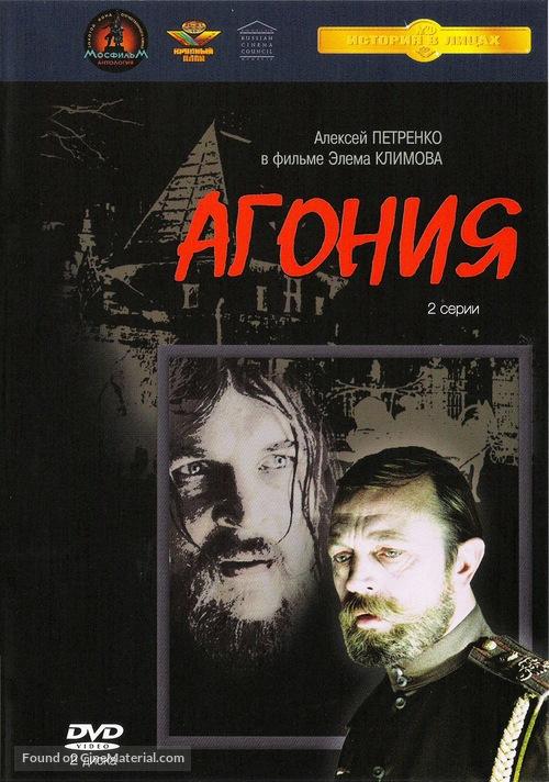 Agoniya - Russian DVD movie cover
