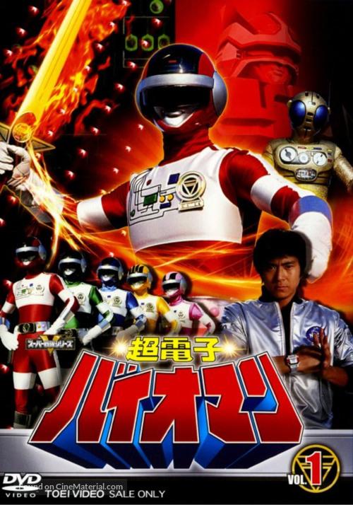 """Chôdenshi Baioman"" - Japanese DVD movie cover"