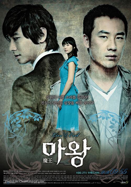"""""""Mawang"""" - South Korean Movie Poster"""