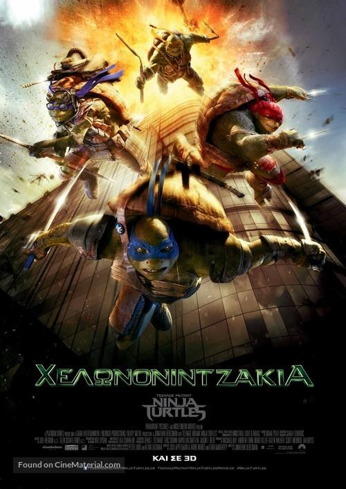 Teenage Mutant Ninja Turtles - Greek Movie Poster