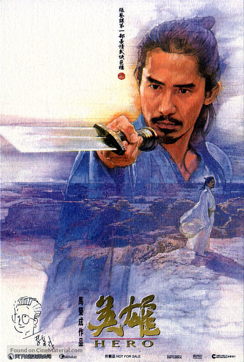 Ying xiong - Chinese poster