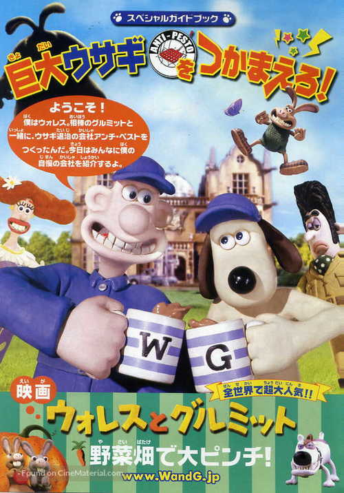 Wallace Gromit In The Curse Of The Were Rabbit 2005 Japanese Movie Poster