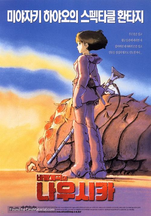 Kaze no tani no Naushika - South Korean Movie Poster