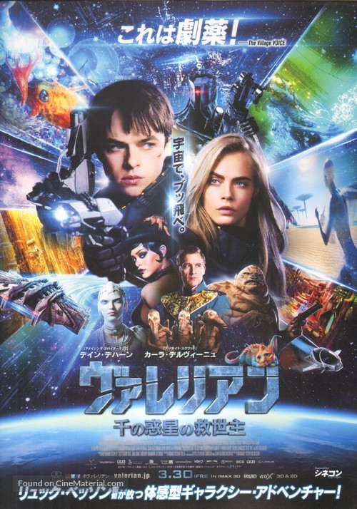 Valerian And The City Of A Thousand Planets 2017 Japanese Movie Poster