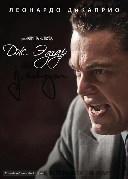 J. Edgar - Russian DVD movie cover