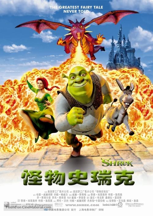 Shrek - Chinese Movie Poster