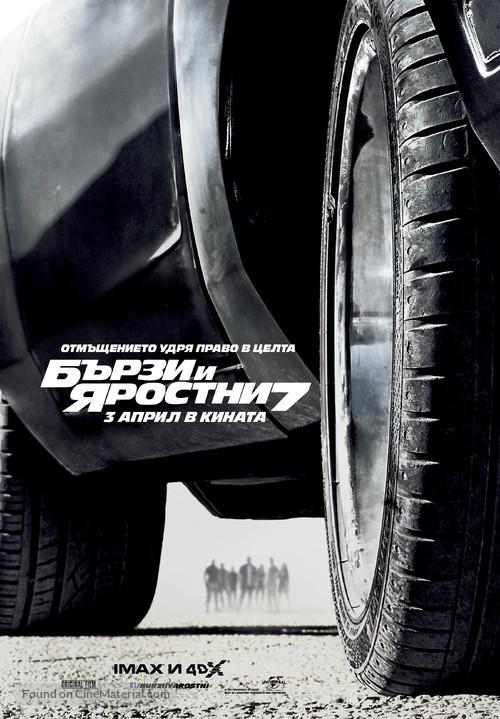 Furious 7 - Bulgarian Movie Poster