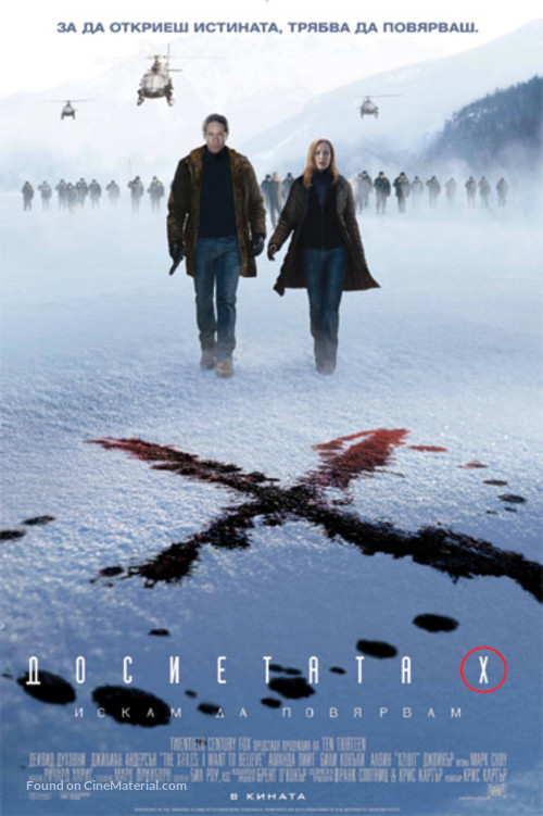 The X Files: I Want to Believe - Bulgarian Movie Poster