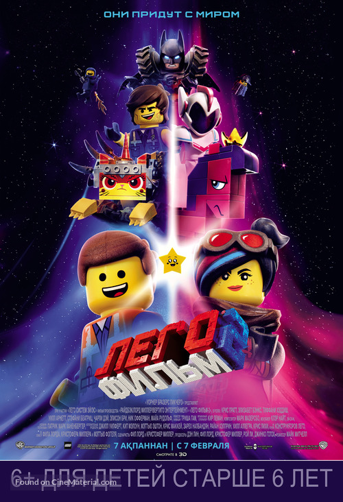 The Lego Movie 2: The Second Part - Kazakh Movie Poster