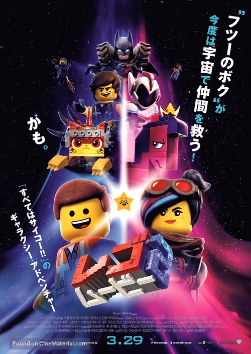 The Lego Movie 2: The Second Part - Japanese Movie Poster