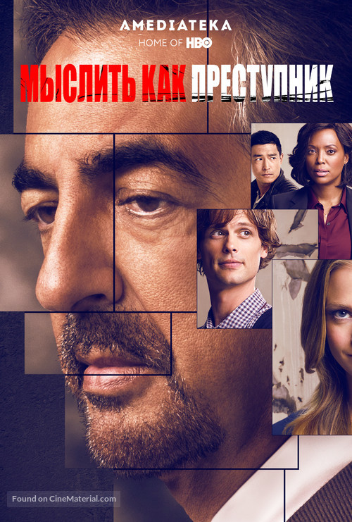 """""""Criminal Minds"""" - Russian Movie Poster"""