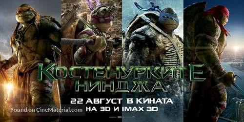 Teenage Mutant Ninja Turtles - Bulgarian Movie Poster