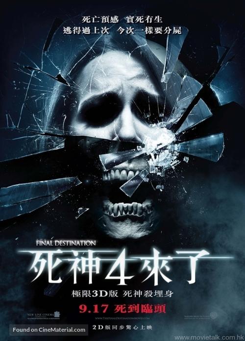 The Final Destination - Hong Kong Movie Poster