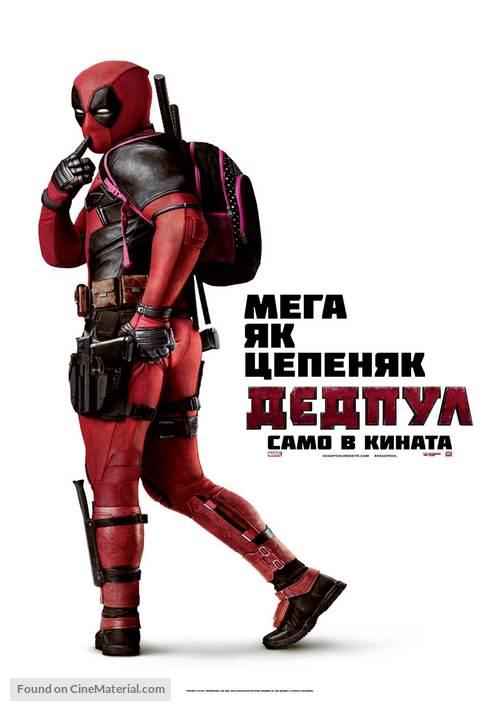 Deadpool - Bulgarian Movie Poster