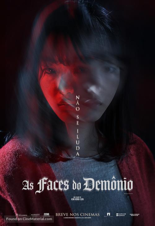 Byeonshin - Brazilian Movie Poster