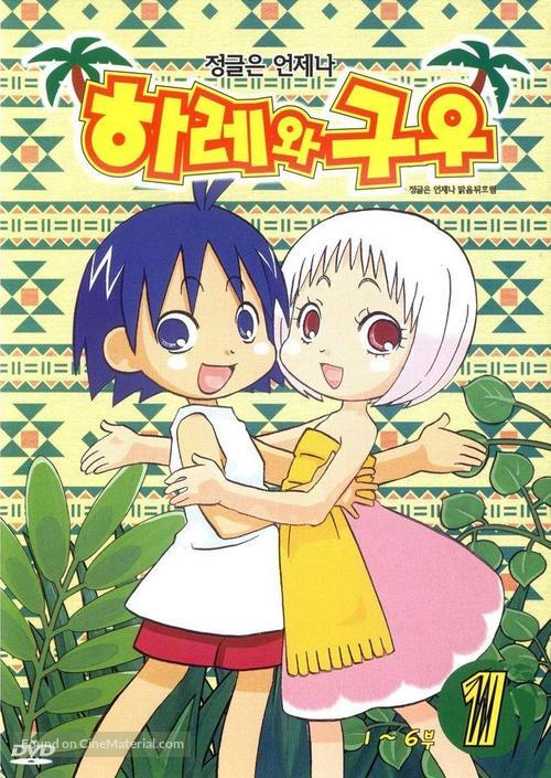 """""""Janguru wa itsumo hare nochi Guu"""" - South Korean Movie Cover"""