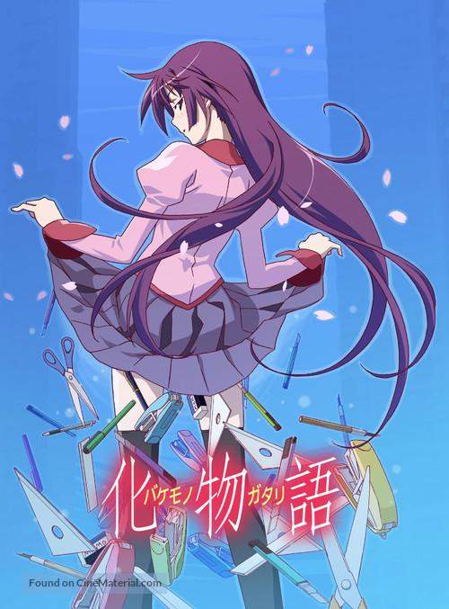 """Bakemonogatari"" - Japanese Movie Poster"