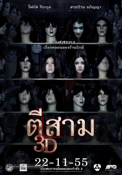 3 A.M. 3D - Thai Movie Poster