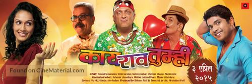Kaay Raav Tumhi - Indian Movie Poster