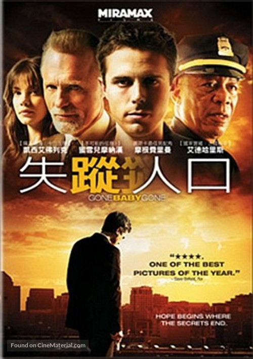 Gone Baby Gone - Taiwanese DVD movie cover
