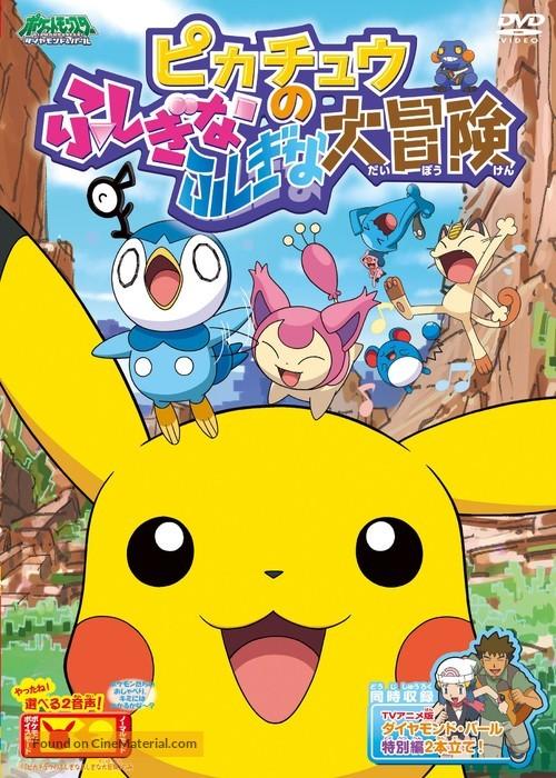 """""""Poketto monsutâ - Daiyamondo pâru"""" - Japanese Movie Cover"""
