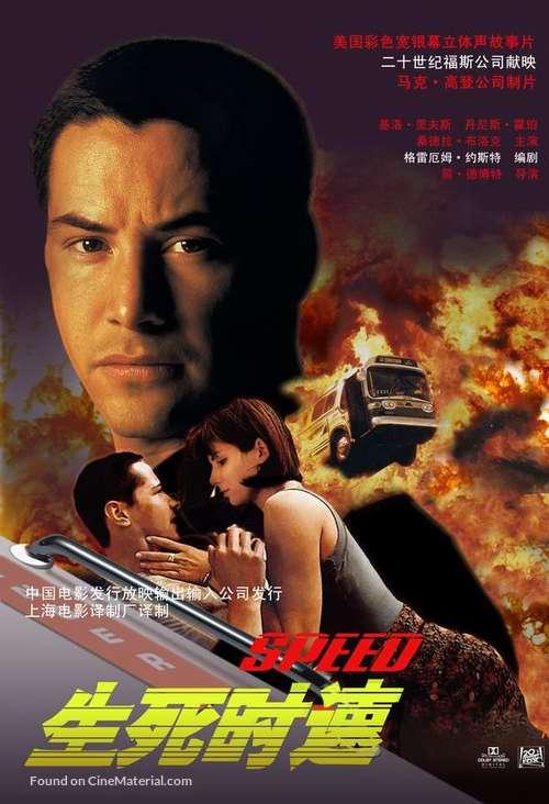 Speed - Chinese Movie Poster