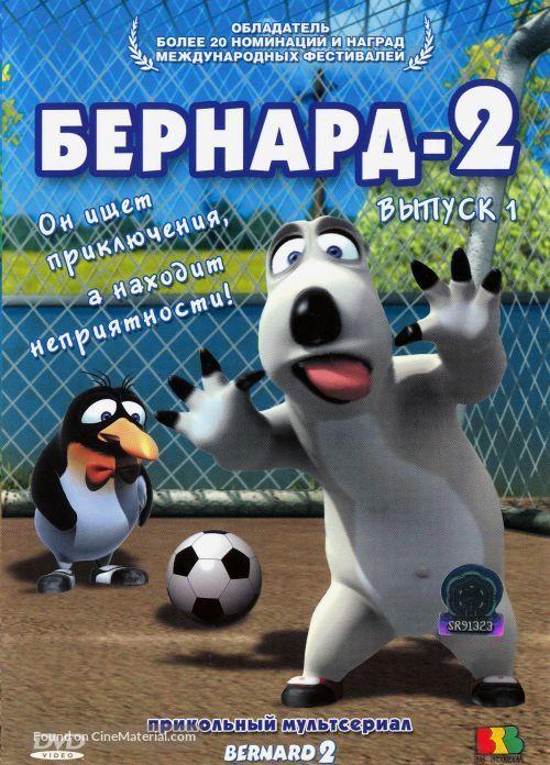 """Bernard"" - Russian Movie Cover"