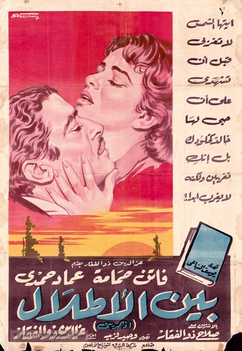 Bain el atlal - Egyptian Movie Poster