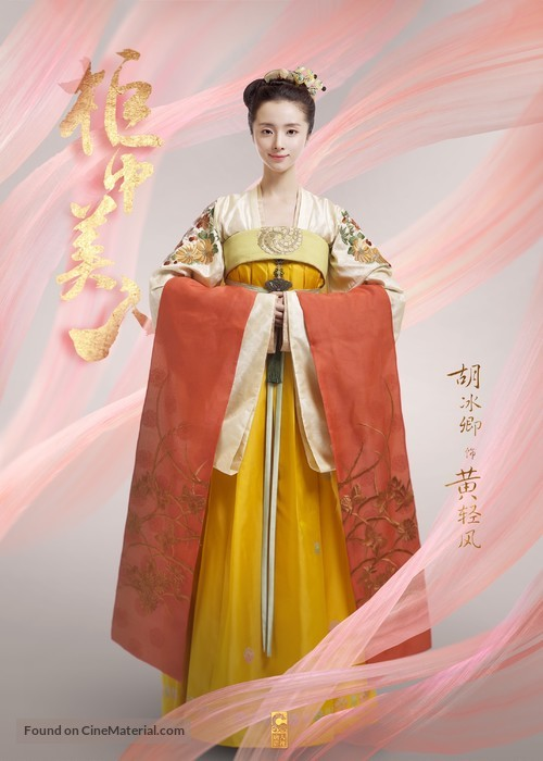 """""""Beauties in the Closet"""" - Chinese Movie Poster"""