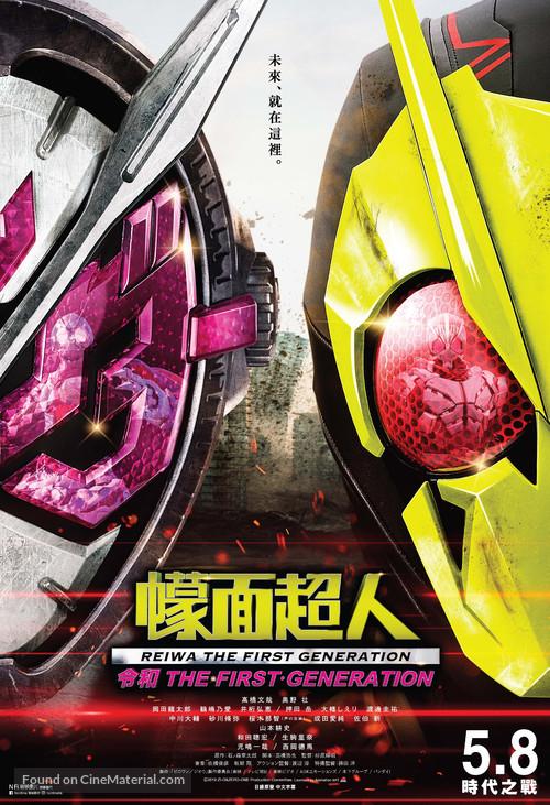 Kamen raidâ Reiwa Za Fâsuto Jenerêshon - Hong Kong Movie Poster