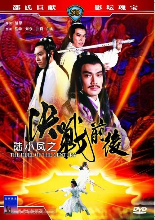 Liu xiao feng zhi jue zhan qian hou - Hong Kong DVD movie cover